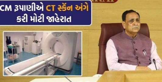 CM રૂપાણીએ CT સ્કૅનને લઈને કરી મોટી જાહેરાત, આખા રાજ્યમાં લાગુ.